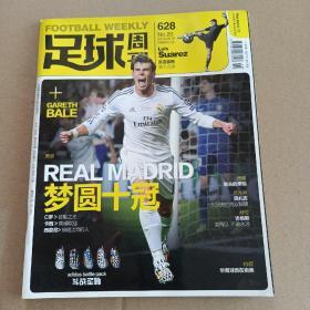 足球周刊2014年628期   有海报球星卡