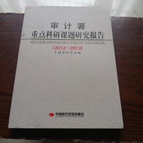 审计署重点科研课题研究报告(2012-2013)