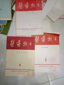 中医书籍《医药卫士(三册合售)》!西6--6(4)
