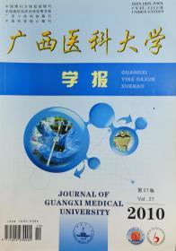 广西医科大学学报2010(第27卷)