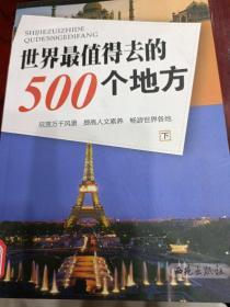 世界最值得去的500个地方(中下)