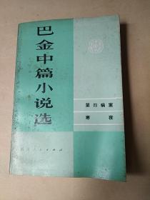 巴金中篇小说选(下卷)