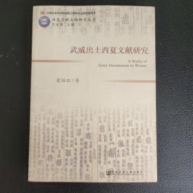 武威出土西夏文献研究《编号C62》