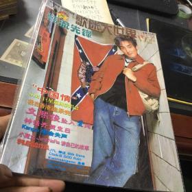 韩流先锋 歌迷大世界 2002年11月