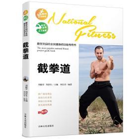 *受欢迎的全民健身项目指导用书-截拳道❤ 刘长青 吉林文史出版社9787547222270✔正版全新图书籍Book❤