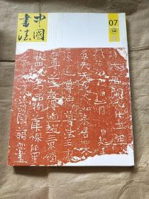 中国书法(2017年第7期)潘天寿及兖州刻石