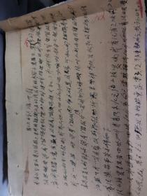 零陵税务文献     1955年坦白材料(半页内容)  有折痕有虫蛀孔洞   同一来源有装订孔