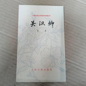 中国古典文学基本知识丛书    关汉卿