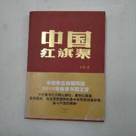 纪实文学:中国红旗渠