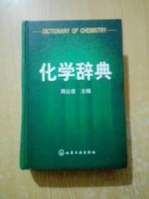 化学辞典(精装)