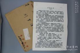 【著名学者、原中国佛学院教授 白化文 1997年寄投《释如意》一文打印手稿致《中国文化》刘梦溪,共15页 】附白化文手书实寄封。
