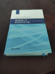 律师管理工作规范性文件汇编