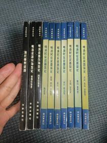华龄出版社,老古董丛书《明清民窑瓷器鉴定》《明清瓷器纹饰鉴定》《清代康熙瓷器》洪武一本有划