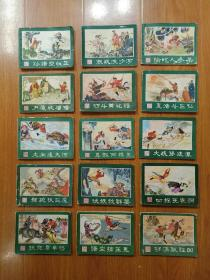 西游记   连环画  25全(存15本合售)