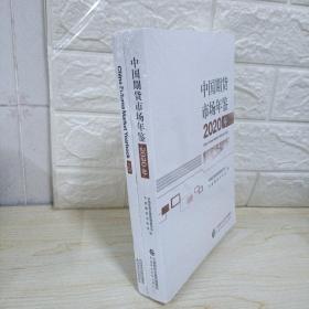 2020中国期货市场年鉴全两册