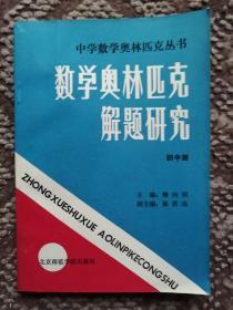 数学奥林匹克解题研究(初中册)〔中学数学奥林匹克丛书〕