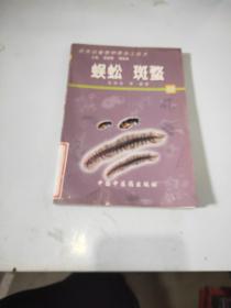 药用动植物种养加工技术.13.蜈蚣 斑蝥