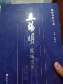 王阳明龙场遗墨/龙场阳明文库