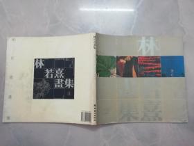 林若熹画集:1990~1994.2.工笔集