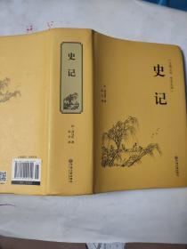 史记(古典文学 全本全译)