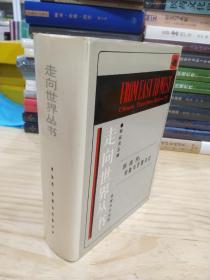 郭嵩焘:伦敦与巴黎日记(走向世界丛书)精装全一册,1984年1版1印,钟叔河签名签赠本
