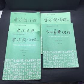 中国书法家协会书法培训中心教材 5本