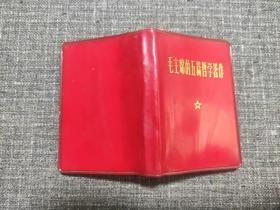 【文革红宝书】毛主席的五篇哲学著作【128开,红塑本】【毛像和林题缺失】