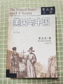 美国与中国:费正清文集