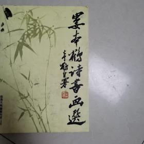 娄本鹤诗书画选
