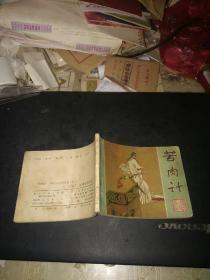 连环画 苦肉记(兵法三十六计丛书12)