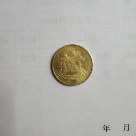 甲午年纪念币