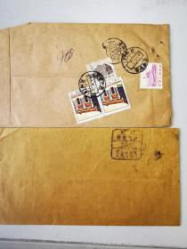 1973年,金寨县双河林业站贴多种普票挂号封+1986芜湖县人事局特殊方形邮资已付戳封