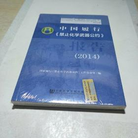 中国履行《禁止化学武器公约》报告(2014)