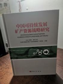 中国可持续发展矿产资源战略研究
