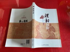 礼射初阶(2016年1版1印,清华大学中国礼学研究中心赠书)