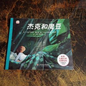 世界儿童文学名著绘本:杰克和魔豆