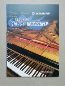 经典名曲 钢琴弹最美的旋律---5著名进行曲