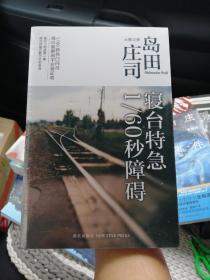 寝台特急1/60秒障碍:岛田庄司作品集04