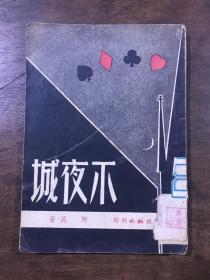 不夜城[三幕剧] 潮锋出版社  中华民国三十六年四月 第二版