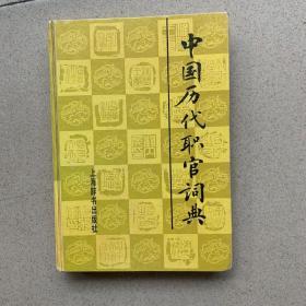 中国历代职官词典