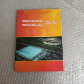第29屆北京奧運會、第13屆北京殘奧會、紀念車票