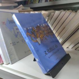 文化的江山05走向世界历史的国度中信出版社