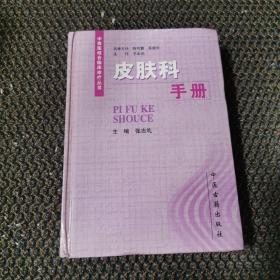 皮肤科手册(精装)——中西医结合临床诊疗丛书
