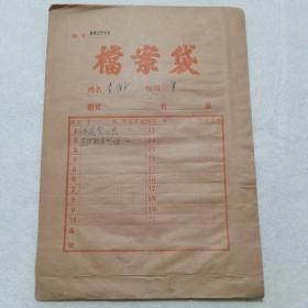 老资料 :1974年档案材料:河南省电建一处工会会员登记表(李维义)、电建一处职工直系供养亲属登记表,有档案袋