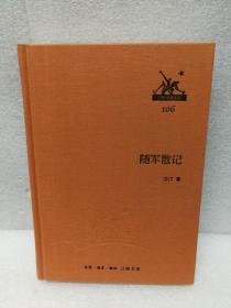 三联经典文库第二辑 随军散记 9787108044549