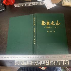 南京史志(1986年合订本1-6期)精装本