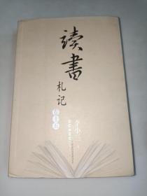 读书札记 李小三  卷十五 (品相如图 实图拍照 避免争议)