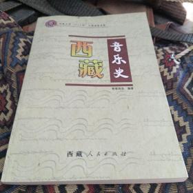 西藏音乐史