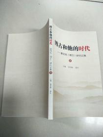 博古和他的时代——秦邦宪研究论集 (补)    原版内页干净