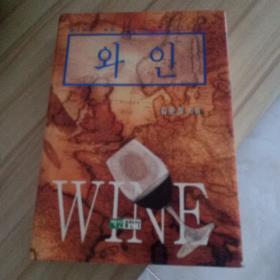 와인 《朝鲜文版》